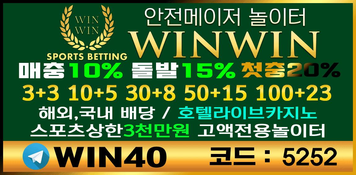토토사이트-윈윈-winwin 카지노사이트홈